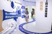 2021-10-27,参观者在北京举行的沉浸式防骗展上观看展览。