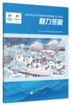 《北京2022年冬奥会和冬残奥会公众读本:魅力冬奥》发布。北京冬奥组委供图