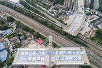 这是8月18日拍摄的武汉建安街上跨铁路桥转体施工场景(无人机照片)。