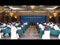 《习近平外交思想学习纲要》出版座谈会在京召开