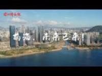 一张图,带你了解前海的新使命大未来