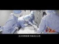红色血脉——党史军史上的今天|9月8日 抗击新冠肺炎疫情取得重大战略成果