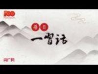 【每日一习话】中国青年始终是实现中华民族伟大复兴的先锋力量