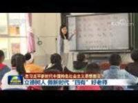 """【在习近平新时代中国特色社会主义思想指引下】立德树人 做新时代""""四有""""好老师"""