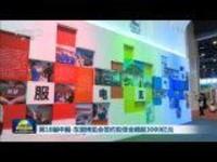 第18届中国-东盟博览会签约投资金额超3000亿元