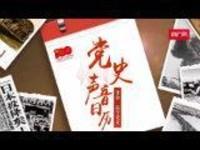 【党史声音日历】第一届全国人民代表大会第一次会议召开