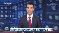 【央视快评】弘扬中华体育精神 弘扬体育道德风尚