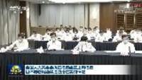 全国人大常委会执法检查组在上海检查固体废物污染环境防治法实施情况