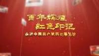 """""""百年辉煌·红色印记""""走进中国共产党历史展览馆系列直播第三场"""