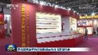 庆祝建党百年精品出版物展亮相北京图博会