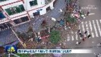 四川泸县发生6.0级地震 抢险救援抓紧进行