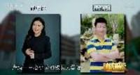 时代楷模发布厅:吴蓉瑾、王红旭