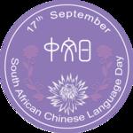 南非中文日logo