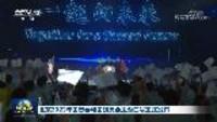 北京2022年冬奥会和冬残奥会主题口号正式发布