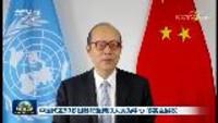 中国代表50多国呼吁坚持以人民为中心 落实发展权