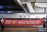 """""""复兴号""""动车组在京津城际上线运行"""
