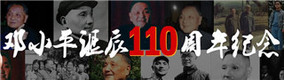 纪念邓小平诞辰110周年他是中国社会主义改革开放和现代化建设的总设计师。他为成功开辟建设中国特色社会主义的道路,建立不朽功勋。
