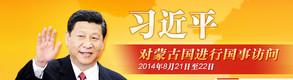 习近平对蒙古国进行国事访问应蒙古国总统额勒贝格道尔吉邀请,国家主席习近平于8月21日至22日对蒙古国进行国事访问。这是中国国家元首11年以来首次出访蒙古国。
