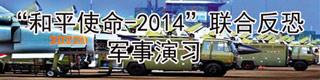 """""""和平使命-2014""""联合军演8月24日,""""和平使命—2014""""上海合作组织成员国武装力量联合反恐军事演习正式开始。"""