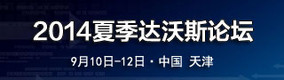 """2014夏季达沃斯论坛2014夏季达沃斯论坛在天津揭幕,来自全球90个国家的上千位精英就""""推动创新创造价值""""这一主题展开激烈讨论。"""