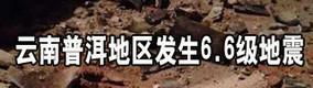 云南普洱地区发生6.6级地震10月07日21时49分在云南普洱地区发生6.6级地震,震源深度5千米。
