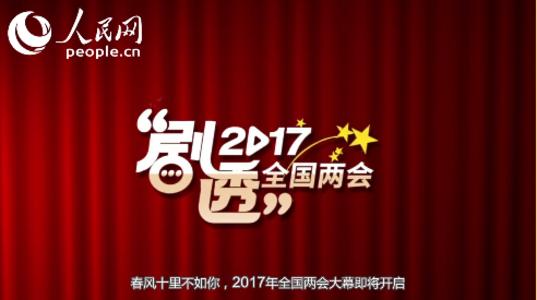 """本网推出120秒AR动画:""""剧透""""2017年全国两会"""