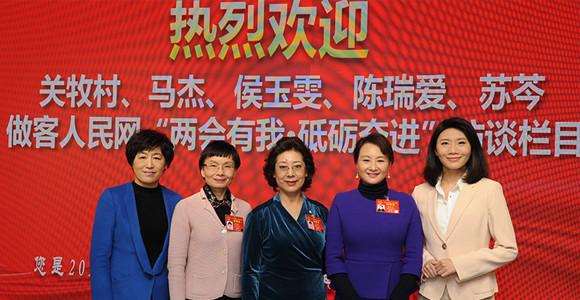 关牧村、马杰、候玉雯、陈瑞爱四位女性人大代表谈从女人到女神 如何塑造新高度?