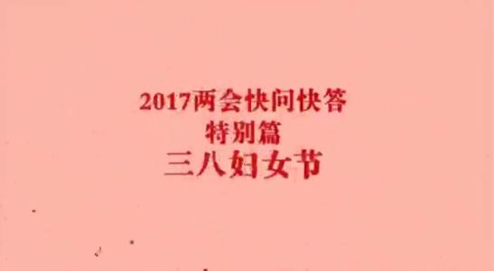2017两会快问快答:妇女节特别篇