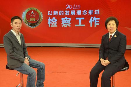 最高检党组副书记、常务副检察长胡泽君谈新的发展理念推进检察工作