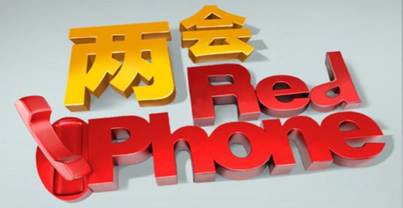 两会red phone
