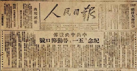 """[政协·往事]从中共""""五一""""口号到新中国的诞生"""