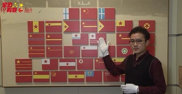 [政协·往事]中华人民共和国国旗是如何确定的?