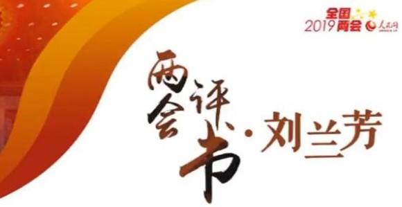 """刘兰芳两会评书:""""3.15""""临近 发改委""""亮剑"""""""