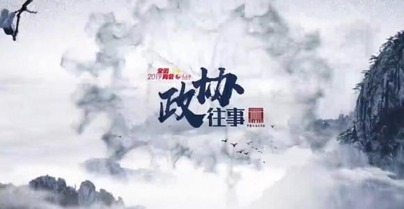 """【政协·往事】""""五老火锅宴""""的故事"""