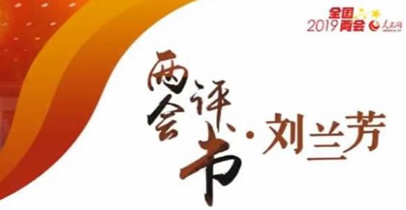 """刘兰芳两会评书:总书记为什么说""""这是本分"""""""