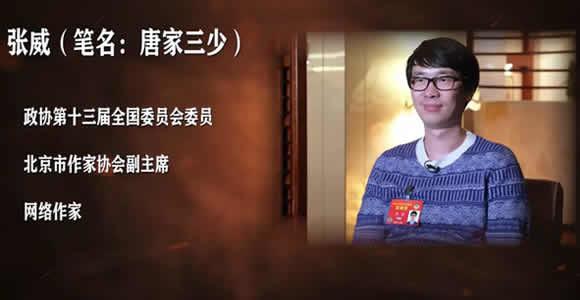 张威:希望把中国的网络文学做成有世界影响力的大IP