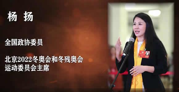 杨扬:冰面带给我的不仅仅是荣誉和成绩