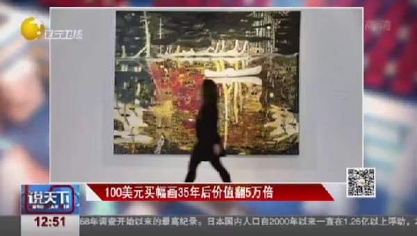 100美元买幅画35年后价值翻5万倍