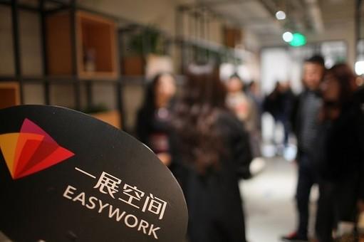 龙湖探索新业务 聚焦联合办公和长租公寓