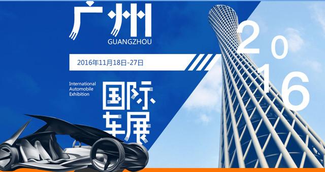 直击2016广州车展