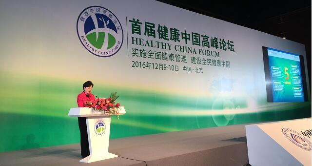 """助力""""健康中国""""建设 首届健康中国高峰论坛开幕"""