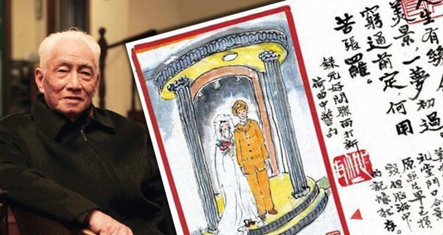 江西95岁老人手绘画册悼亡妻