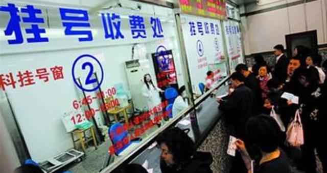北京医改新政:4月8日起取消挂号费、诊疗费