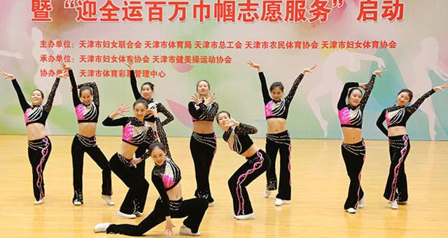 """""""我要上全运""""天津妇女健身大赛引领健身新风尚"""