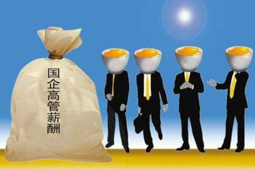 央企领导薪酬将与党建考核结果挂钩