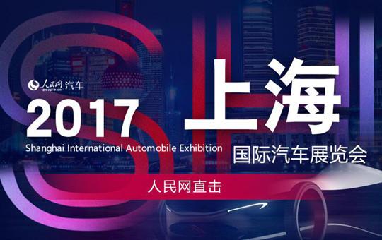 人民网直击2017上海车展
