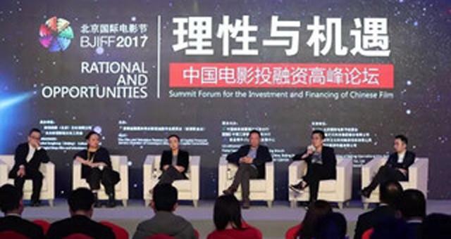 中国电影投融资高峰论坛在京举办