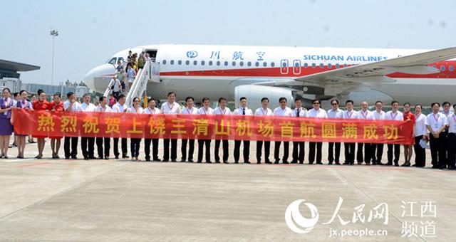 江西上饶三清山机场正式通航