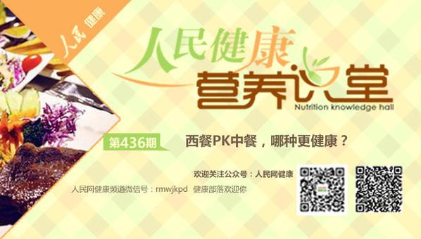 西餐PK中餐,哪种更健康?