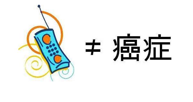 手机辐射会致癌吗?